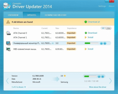 Carambis Driver Updater 2.4.3.1734