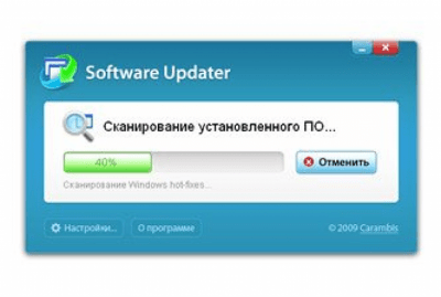 Carambis Software Updater 2.3.0.5412