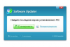 Скачать Carambis Software Updater