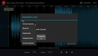 Эффекты: Голос MP3 Рингтоны 1.2.2