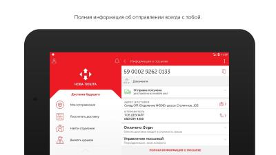 Новая Почта 5.45