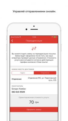 Нова Пошта 5.3.1