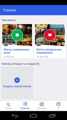 Foursquare 11.11.0