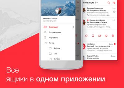 myMail – электронная почта 7.11.0.25364