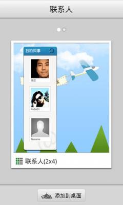 GO Contact Widget 2.4