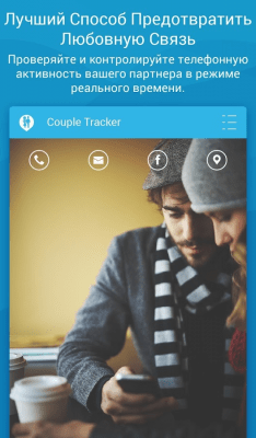 Couple Tracker - Mobile monitor 1.97