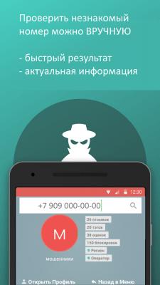Кто звонил? Узнай чей номер телефона Определитель 5.0.10