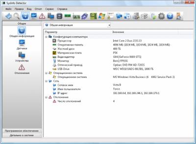 SysInfo Detector Portable 1.5.1