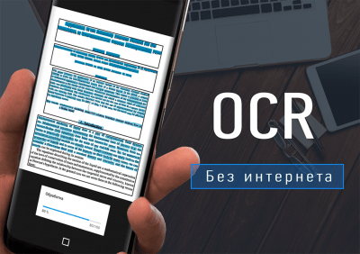 PDF Сканер FREE + OCR Плагин 2.1.9