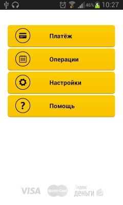 2can для Яндекс.Кассы 2.5.1