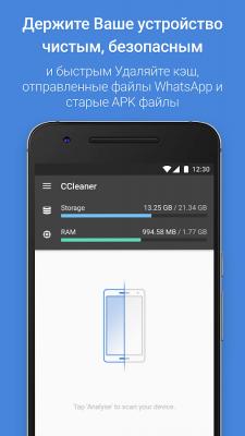 CCleaner 4.9.0