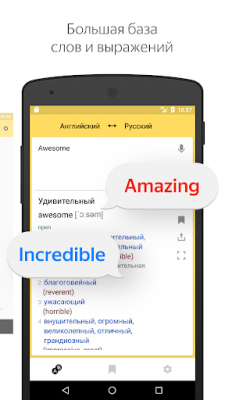 Яндекс Переводчик 18.7.0