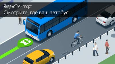 Яндекс Транспорт 5.9