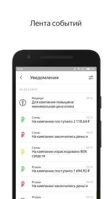 Яндекс Директ 2.4.15