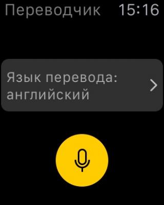 Яндекс Переводчик 18.7.1