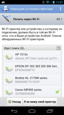 PrintHand Мобильная Печать 12.8