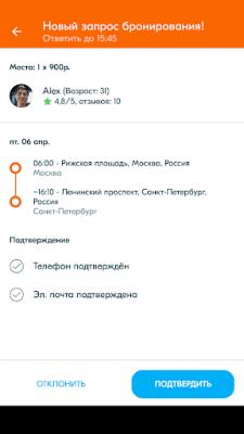 BlaBlaCar - Поиск попутчиков 5.17.0