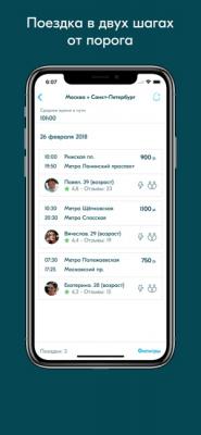 BlaBlaCar - Поиск попутчиков 5.21.0