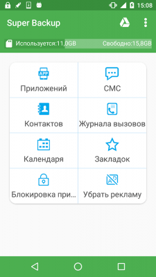 Super Backup : SMS & Contacts 2.2.33