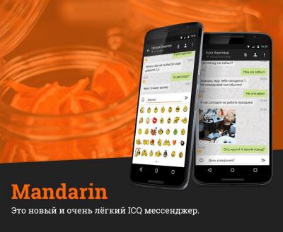 Mandarin IM 1.9.6