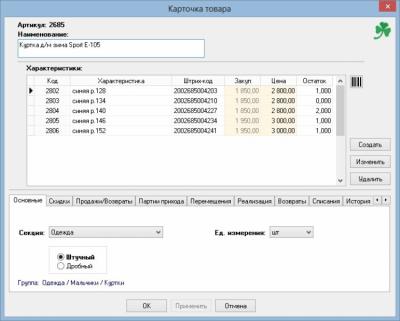 КЛЕВЕР Торговля 2.0.6.2