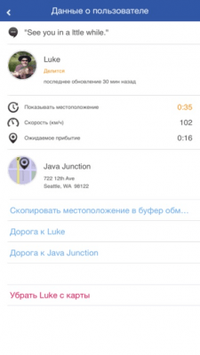 Glympse - Share location with friends 3.27.2