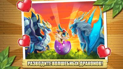 Dragon City 8.5.3
