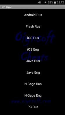 Oiynsoft Cheats 47.8