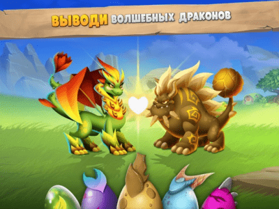 Dragon City Mobile 8.5.3