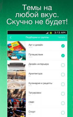 Мята для ВКонтакте (ВК/VK) 1.7.4