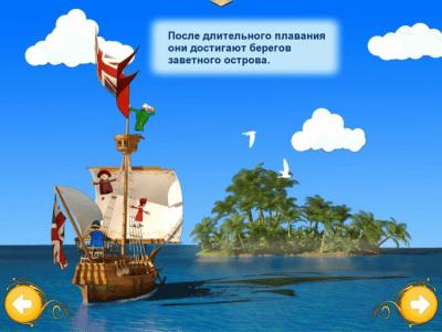 Остров Сокровищ. Интерактивная книга для детей. 1.0.2