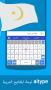 Скачать Arabic for ai.type keyboard