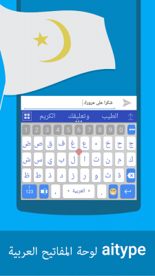 Arabic for ai.type keyboard 5.0.3