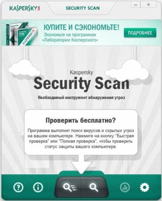 Kaspersky Security Scan 16.0.0.1344