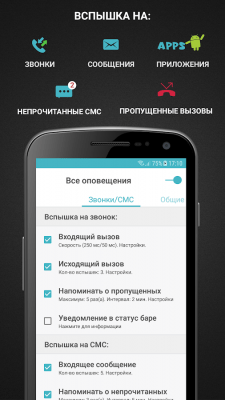 Вспышка на звонок 8.0.1