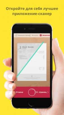 Scanbot   Сканер PDF и QR-кодов 8.0.1