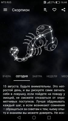 Гороскоп и гороскопы друзей 5.2.2(701)