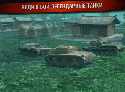 World of Tanks Blitz 4.10