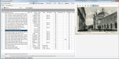 Программа Коллекционер. К2 1.0.0.9