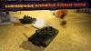 Скачать Wild Tanks Online