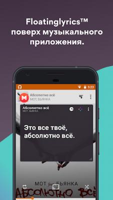 musiXmatch тексты + плеер 7.2.3