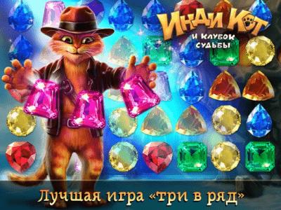 Инди кот для ВКонтакте 1.51