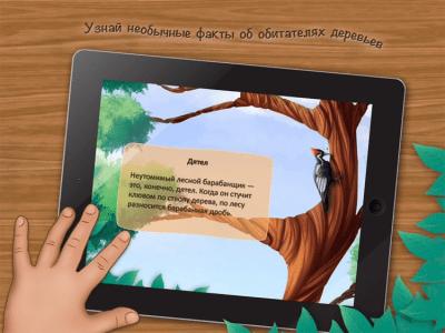 Кто на дереве живёт? Детская интерактивная мини-энциклопедия. 1.0.0