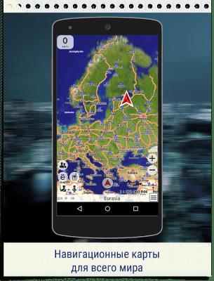 GeoNET навигатор с пробками 10.2.131