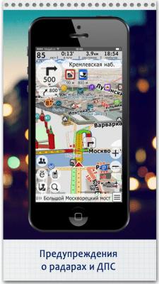 GeoNet GPS Navigator 10.1.170