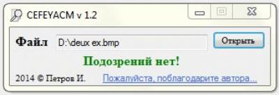 CEFEYACM 1.2