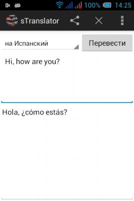 sTranslator 1.5