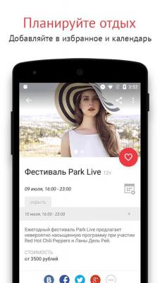 KudaGo - Афиша нового формата 2.2.2