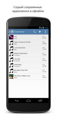 Музыка ВК 1.0.19