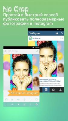 Без обрезки для Instagram 4.2.2